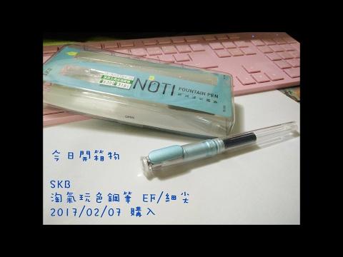 《文具小開箱》SKB 淘氣玩色鋼筆♥ 0207購入