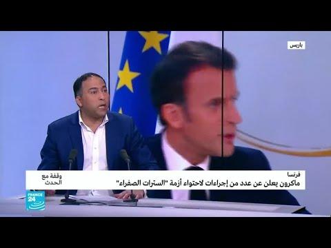 السترات الصفراء: هل وجد ماكرون الحل لأزمات فرنسا؟  - نشر قبل 2 ساعة
