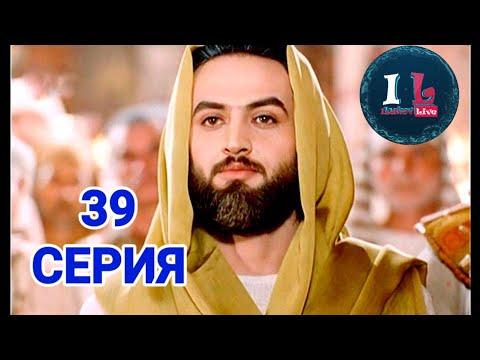 39 СЕРИЯ | Пророк Юсуф Алайхиссалам(МИР ЕМУ) [ЮЗАРСИФ]39 SERIYA | Prorok Yusuf Alayhissalam(MIR EMU)