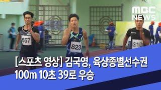 [스포츠 영상] 김국영, 육상종별선수권 100m 10초 39로 우승 (2020.07.09/뉴스데스크/MBC)