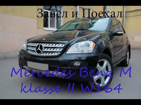 Тест драйв Mercedes Benz M klasse II W164 (обзор)