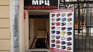 Как найти Магазин Реальных Цен в Москве
