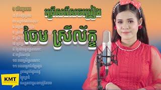 ចែម ស្រីល័ក្ខ, Chem sreyleak, មរតកដើម, khmer song, love songs
