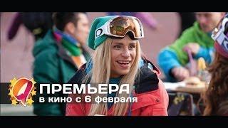 В спорте только девушки (2014) HD трейлер | премьера комедии 6 февраля
