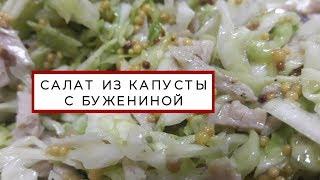 Рецепт салата из молодой капусты с бужениной на скорую руку