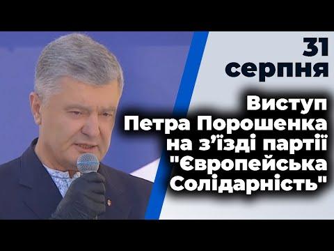 """Виступ Петра Порошенка на з'їзді партії """"Європейська Солідарність"""""""