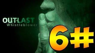 Outlast Whistleblower 6#/Отвратительная невеста.