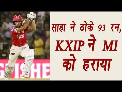 IPL 2017: Wriddhiman Saha hits 93, KXIP beat MI by 7 runs;Match Highlights | वनइंडिया हिन्दी