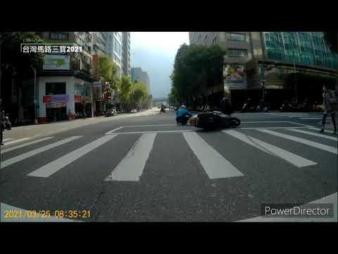 摩托車自摔(台灣馬路三寶)