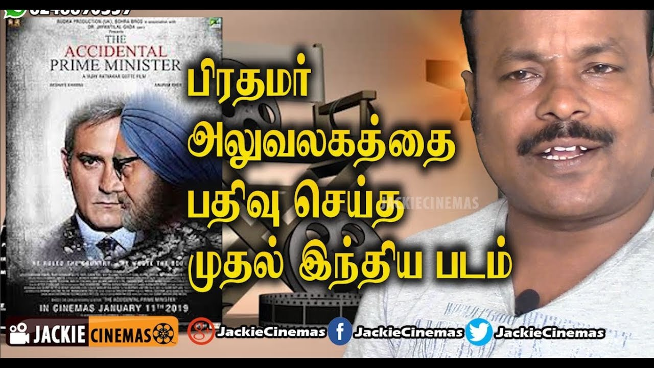 Download The Accidental Prime Minister Movie review in Tamil b Jackiesekar | Vijay Gutte | Anupam Kher