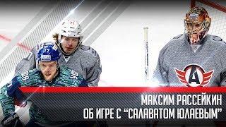 """Максим Рассейкин - об игре с """"Салаватом Юлаевым"""""""