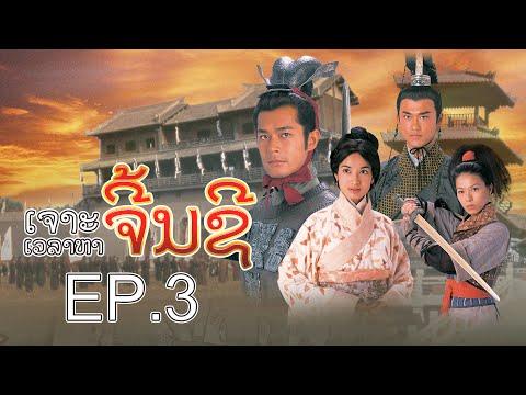 ຊີຣີ່ຈີນ ເຈາະເວລາຫາຈີ໋ນຊີ  (A STEP INTO THE PAST) ພາກລາວ  EP.3  TVB LAOS  MVLAO