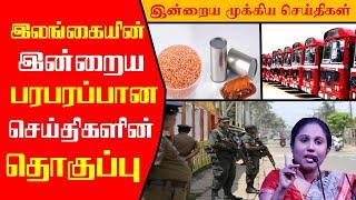 🇱🇰இலங்கையின் பரபரப்பான மாலை நேர செய்திகளின் தொகுப்பு Srilanka Evening Today News tamil CV NEWS