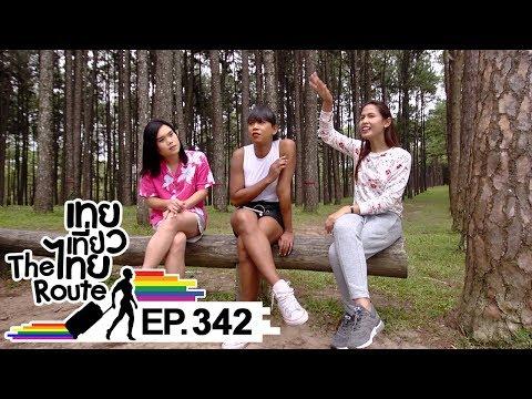 เทยเที่ยวไทย The Route   ตอน 342   พาเที่ยว อุทยานแห่งชาติออบหลวง จ.เชียงใหม่