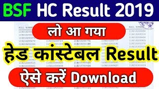 How To Download BSF Head Constable Result 2019 | Declared Now | BSF HC Result Kaise Check Kare 2019