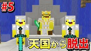 水の王国の終わり【マインクラフト天国脱出 第5話】