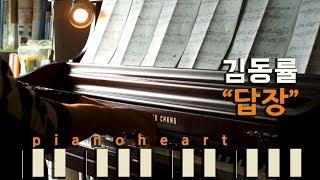 [피아노하트] 김동률(KIM DONG RYUL) - 답장(Reply) 피아노 연주와 악보