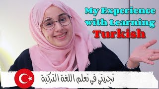 كيف تعلمت التركية بشكل سريع ؟   | How to learn Turkish