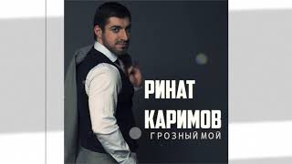 Ринат Каримов - Грозный Мой (2018)