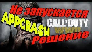 Не запускается Call of Duty WW II, APPCRASH, decompression problem, Решение