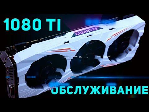 Обслуживание GeForce GTX 1080 Ti Gaming 11G, термопрокладки, термопаста, кулера