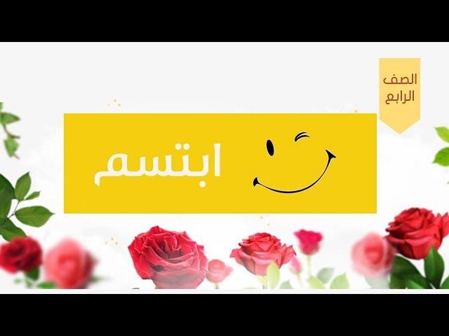 نص الاستماع   ابتسم 😍  للصف الرابع   درس من حكم الآباء 👍👍