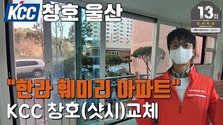 kcc창호 울산 한라훼미리아파트 창호 샷시 교체 시공.…