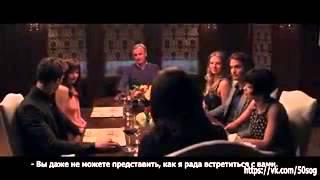 """""""50 оттенков серого"""" трейлер 3"""