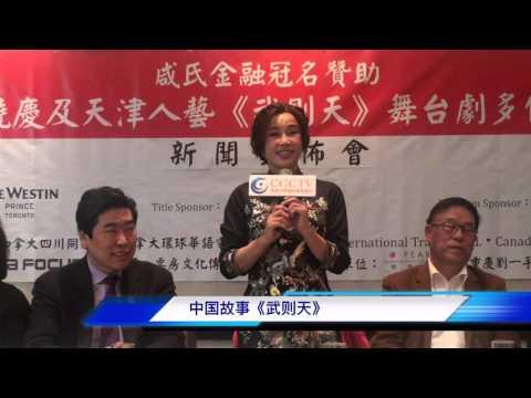 """多伦多《武则天》刘晓庆粉丝见面会 Toronto """"Empress Wu Zetian"""" Xiaoqing Liu Fans Meeting"""