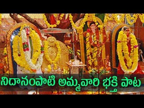 Nidanampati Ammavari Telugu Devotional Songs 2016 - Telugu God Songs - Bhakthi / Bhajana Paatalu