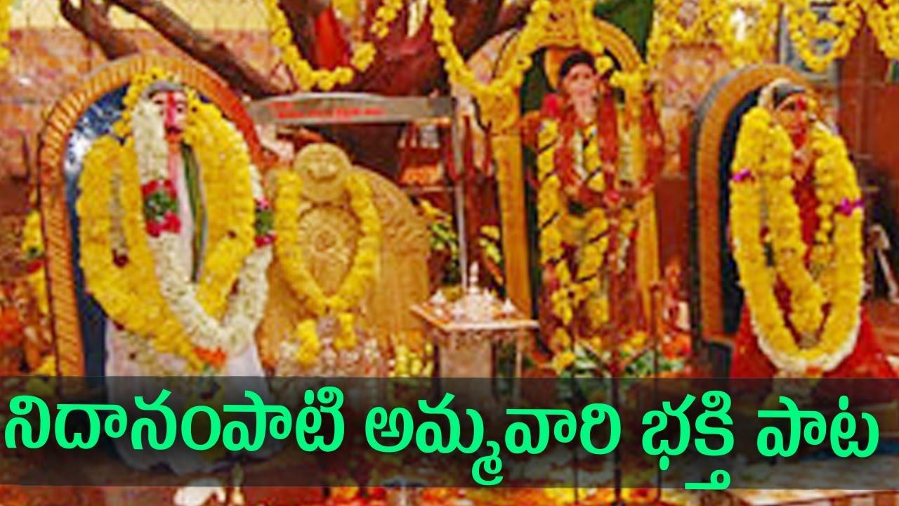 Nidanampati Ammavari Telugu Devotional Songs 2016 Telugu God Songs