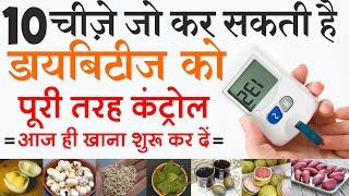 Diabetes जड़ से खत्म करने के लिए 10 चीज़े ज़रूर खाएं | 10 Most Effective Foods for Diabetes control
