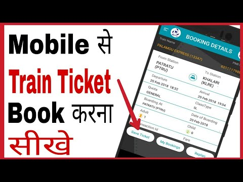 Mobile Se Railway Ticket Kaise Book Kare   How To Book Train Tickets Online In App In Hindi