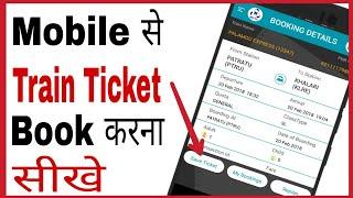 Mobil se tren bileti kitap kaise kare | nasıl kitap tren Biletleri uygulaması Hintçe online