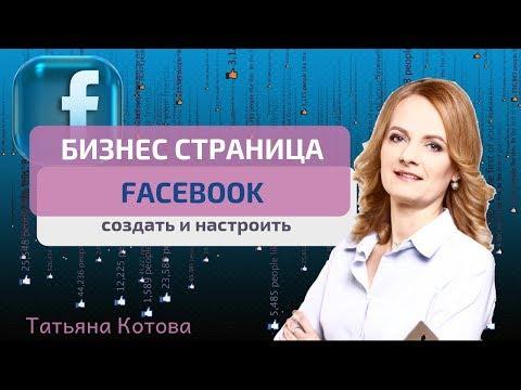 #Бизнес страница Фейсбук.  Создание и настройка.