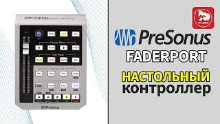 PRESONUS Faderport - Usb контроллер для управления DAW