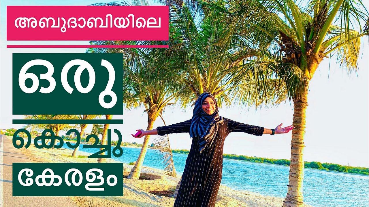 അബുദാബിയിലെ ഒരു കൊച്ചു കേരളം|Abudhabi Malayalam vlog |Al Shalila Beach  Abudhabi
