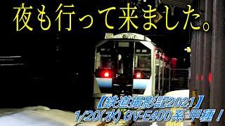 【鉄道撮影記2021】1/20(水) GV-E400系 甲種!