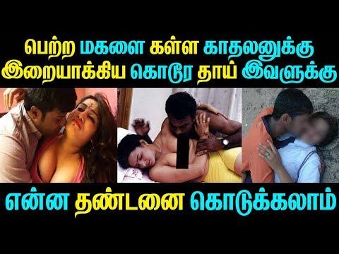 பெற்ற மகளை கள்ள காதலனுக்கு இரையாகிய கொடூர தாய் இவளுக்கு என்ன தண்டனை கொடுக்கலாம்   Tamil Cinema News