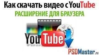 Как скачать видео с ютуб расширение для браузера