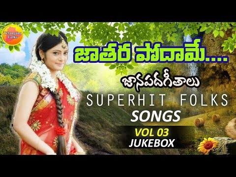 Jathara Podame Lachmi | Super Hit Folk Songs Jukebox | Telugu Folk Songs | Palle Patalu | Janapadalu