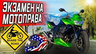 Завалил экзамен на мотоцикле в США? / Сел аккумулятор на траке