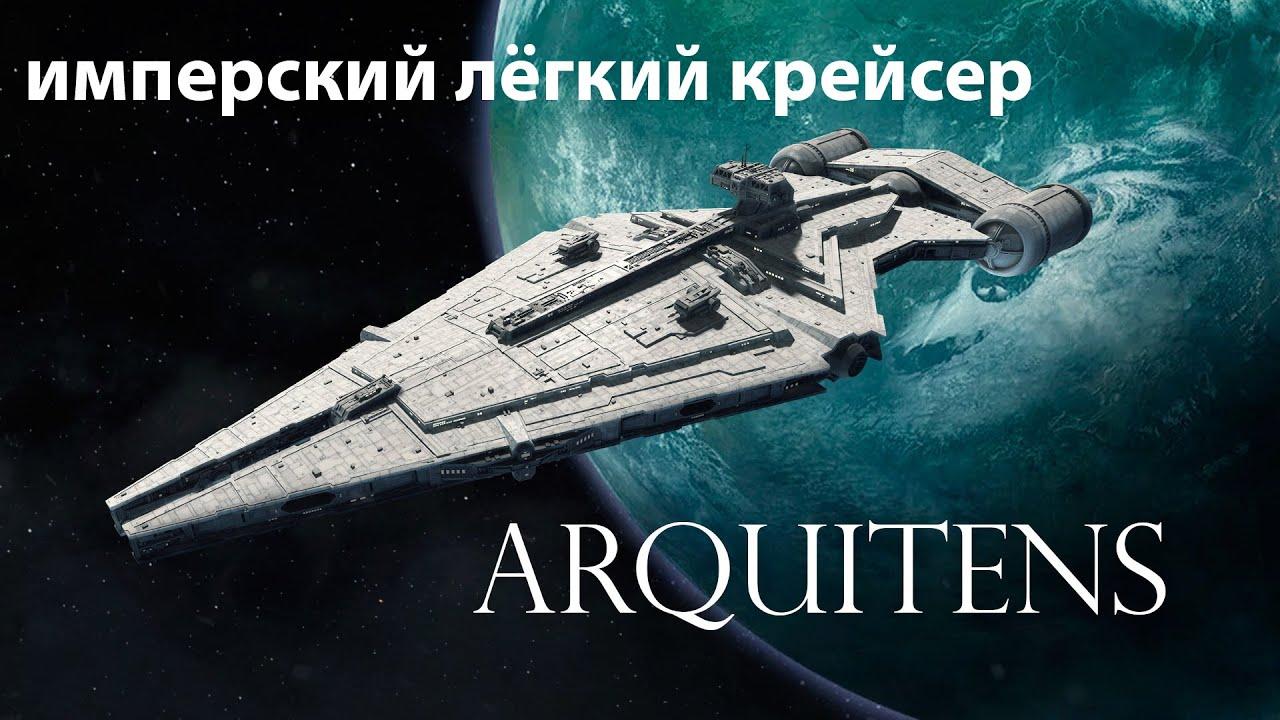 Легкий крейсер «Арквитенс» / Arquitens-class light cruiser