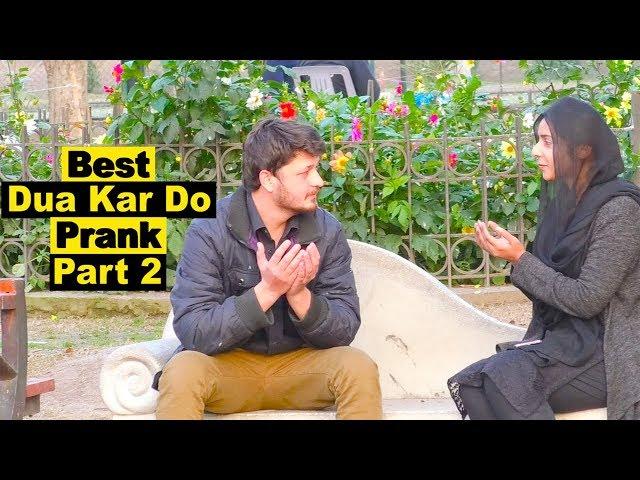 Best Dua Kar Do Prank # 2 | funny | Hilarious | Comedy | entertainment