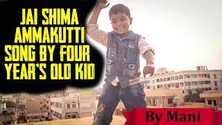 Amma Kutti Amma Kutti Song by 4 year old kid | Jai Simha | Balakrishna