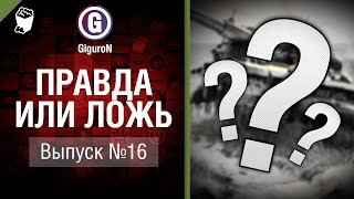 Правда или ложь №16 - от GiguroN и Scenarist [World of Tanks]