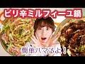【絶対ハマる】たっぷり生姜が決め手!ピリ辛ミルフィーユ鍋の作り方!【簡単レシピ】