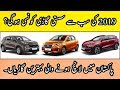 Upcoming New Cheapest Cars In Pakistan 2019 Sabse Sasti Gari