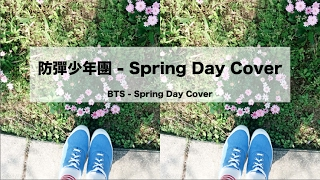 BTS - Spring Day Cover(Short Ver.) / 不專業亂Cover #2