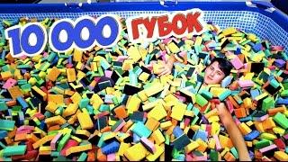 БАССЕЙН  ГУБОК  | 10 000  СПОНЖИКОВ ИЗ ПОРОЛОНА